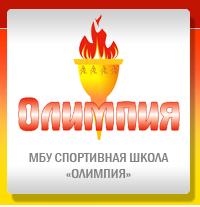 ДЮСШ «Олимпия»